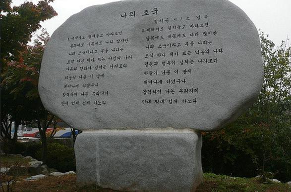 На территории ДМЗ, Южная Корея