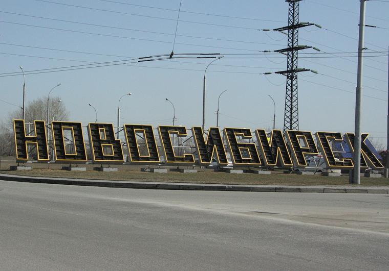 Достопримечательности новосибирска картинки с надписями, марта фото