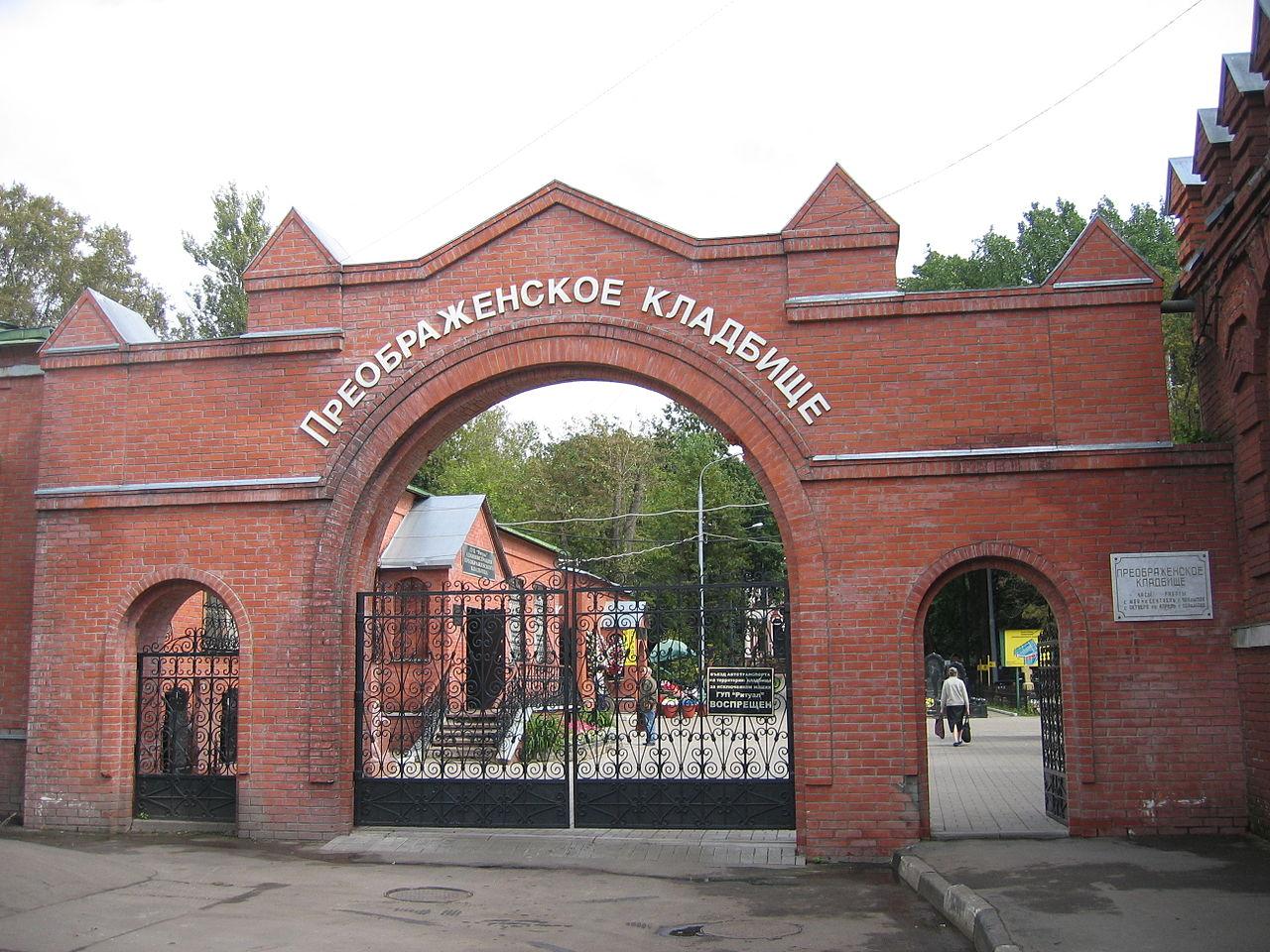 Входные ворота Преображенского кладбища Москвы