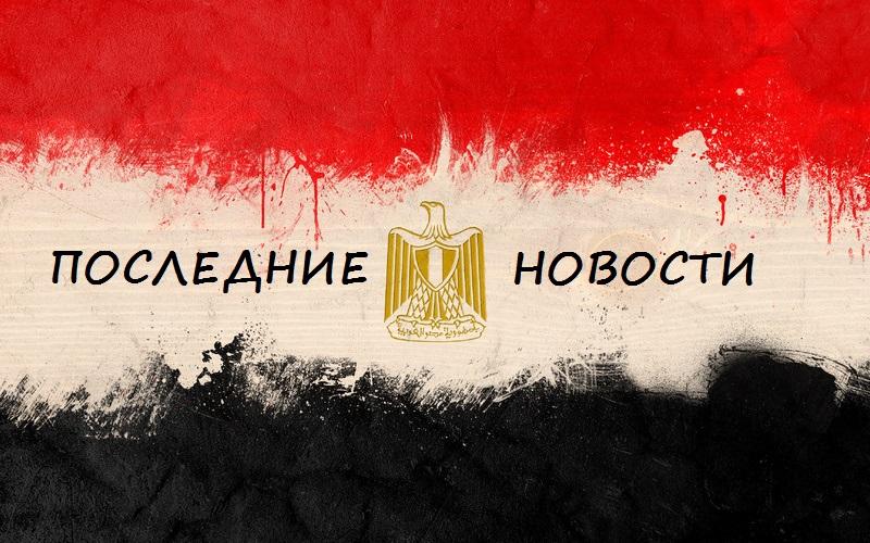 Файл:Египет последние нвоости.jpg