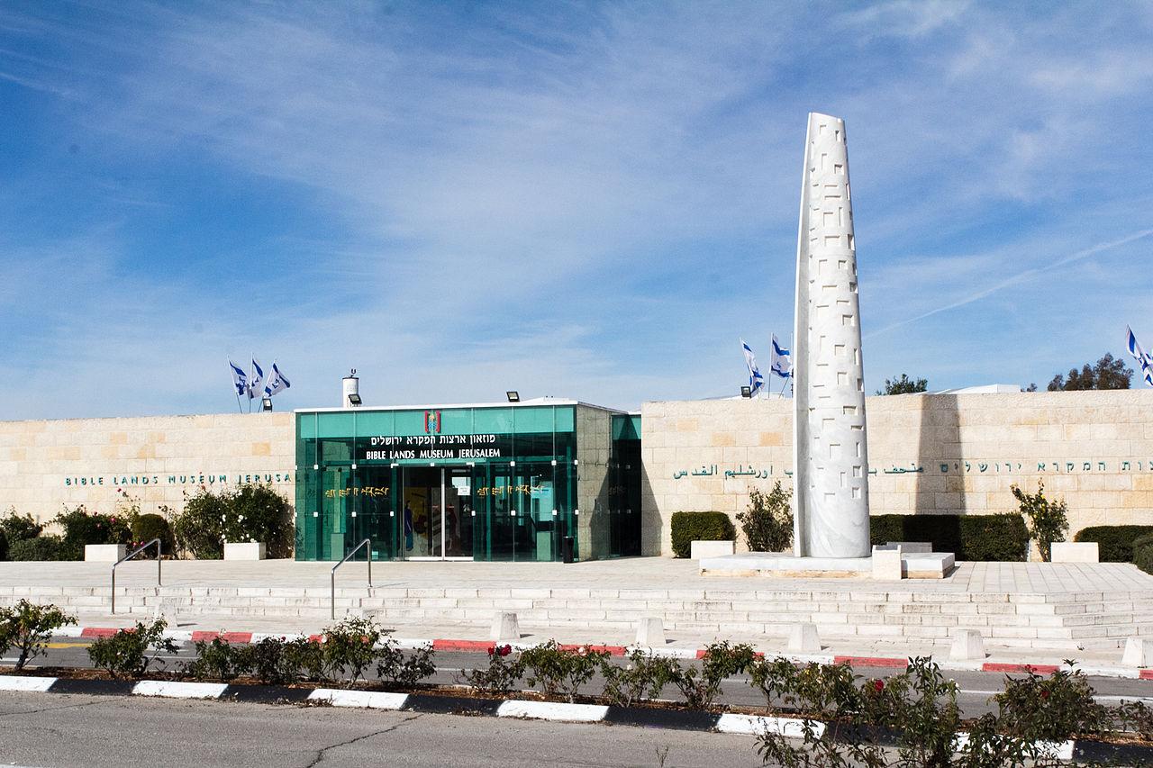 Музей библейских стран, Иерусалим