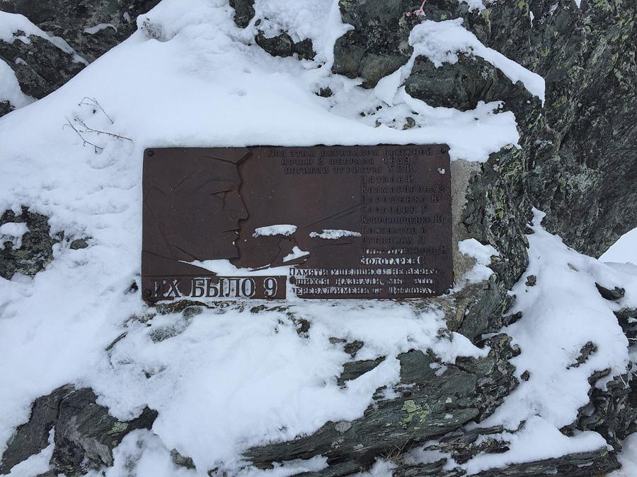 Мемориальная плита в память о погибших туристах из группы Дятлова поблизости от места происшествия