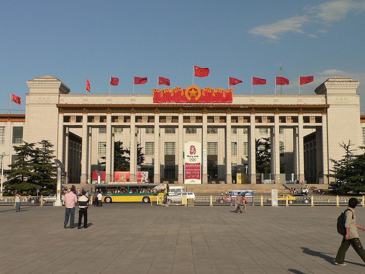 Национальный музей Китая, Пекин