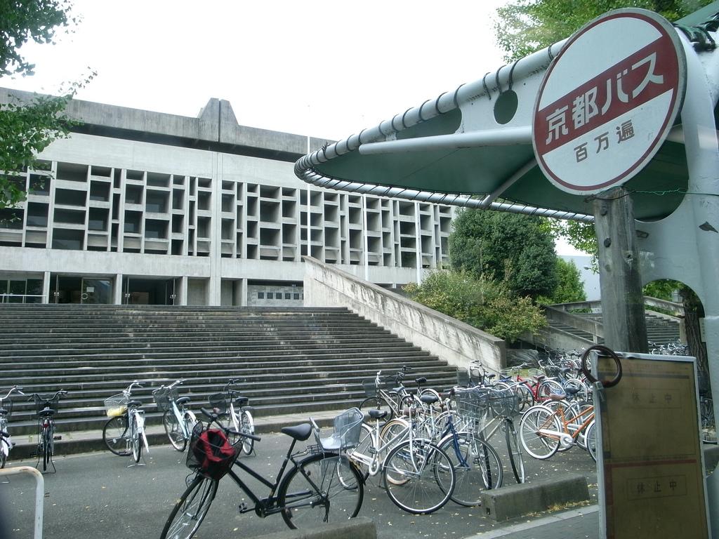 Киотский университет, учебный корпус