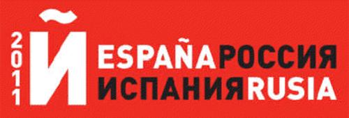 Год Испании в России и России в Испании.jpg
