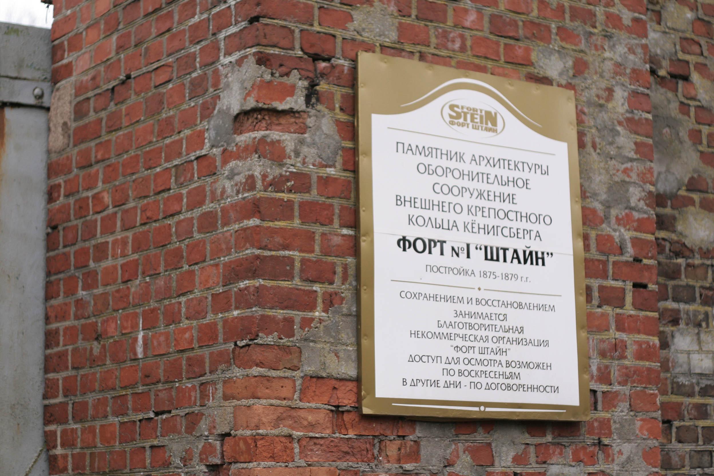 Форты Калининграда — Тонкости туризма