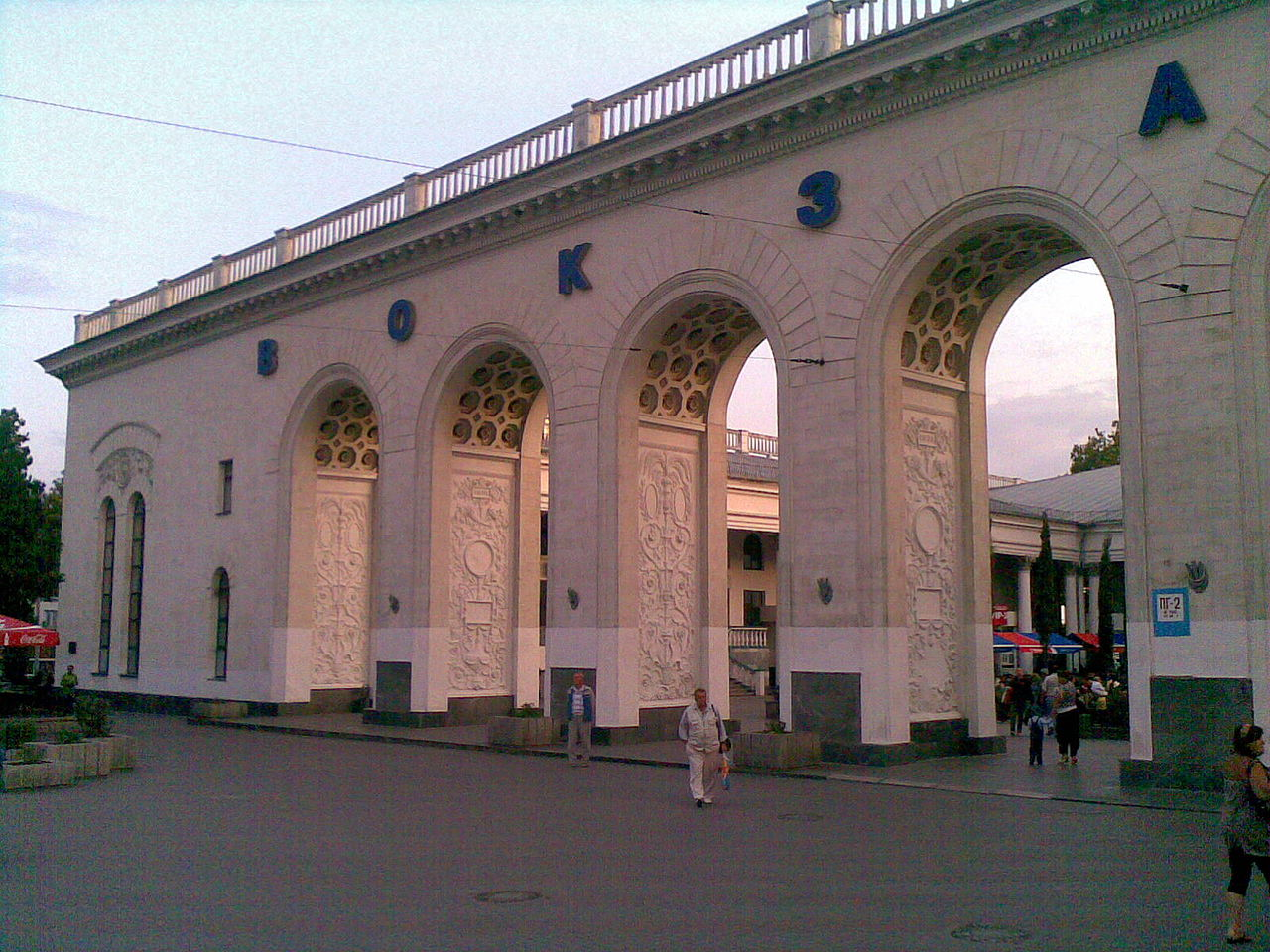 Железнодорожный вокзал Симферополя, арки и внутренний дворик