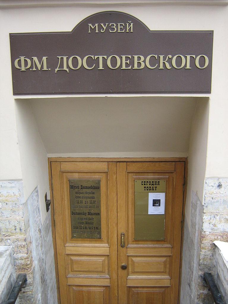 Музей Достоевского, вход