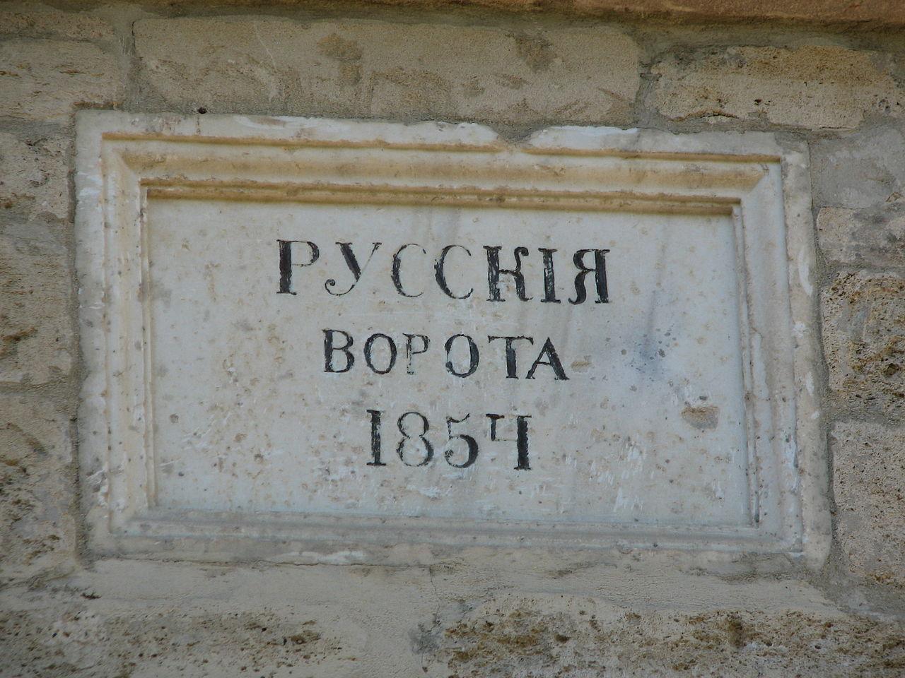 Русские ворота в Анапе — восточные ворота не сохранившейся турецкой крепости