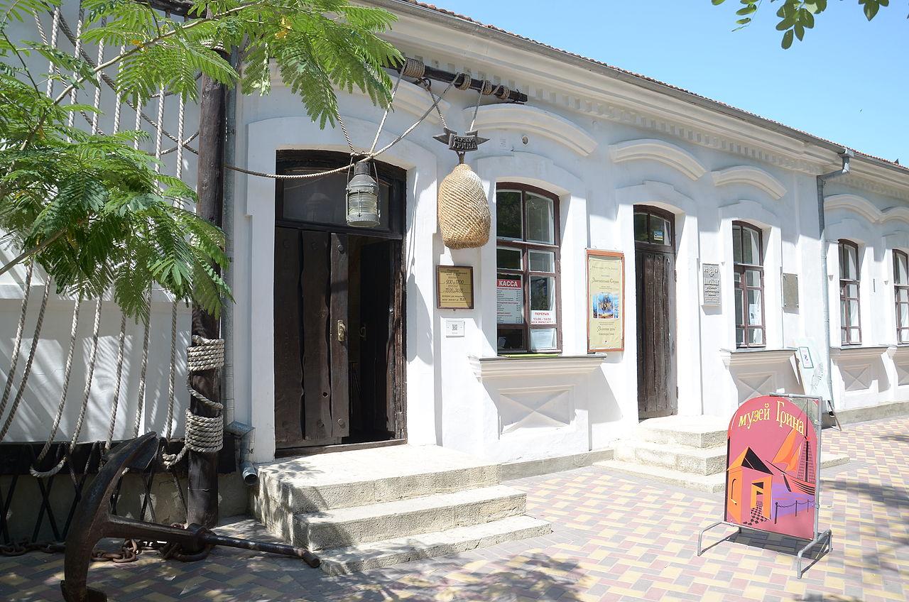 Музей Александра Грина, Феодосия