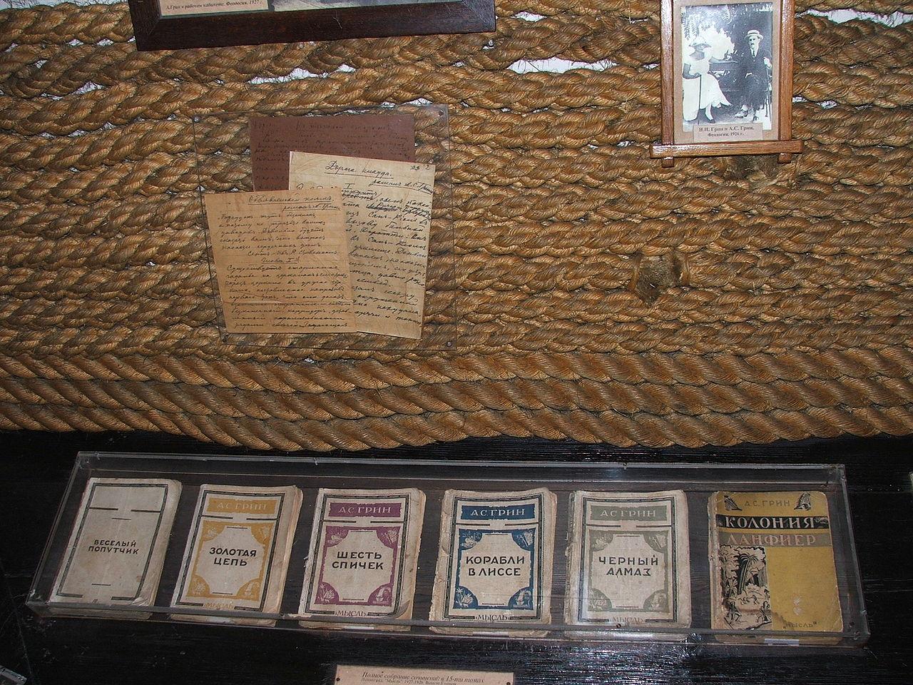 Музей Александра Грина, книги писателя
