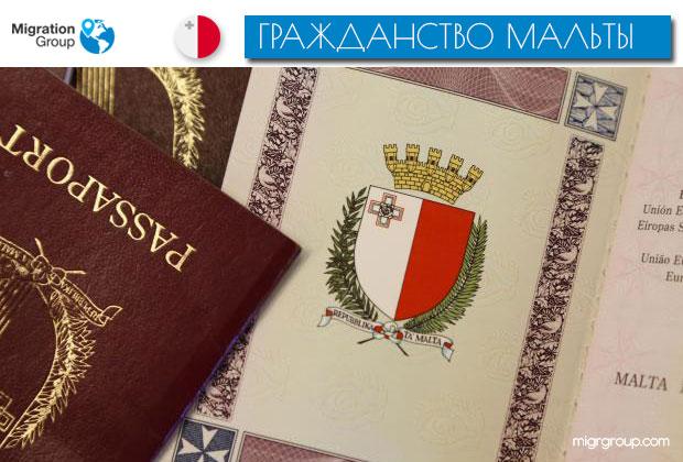 Как получить гражданство Мальты за инвестиции.jpg