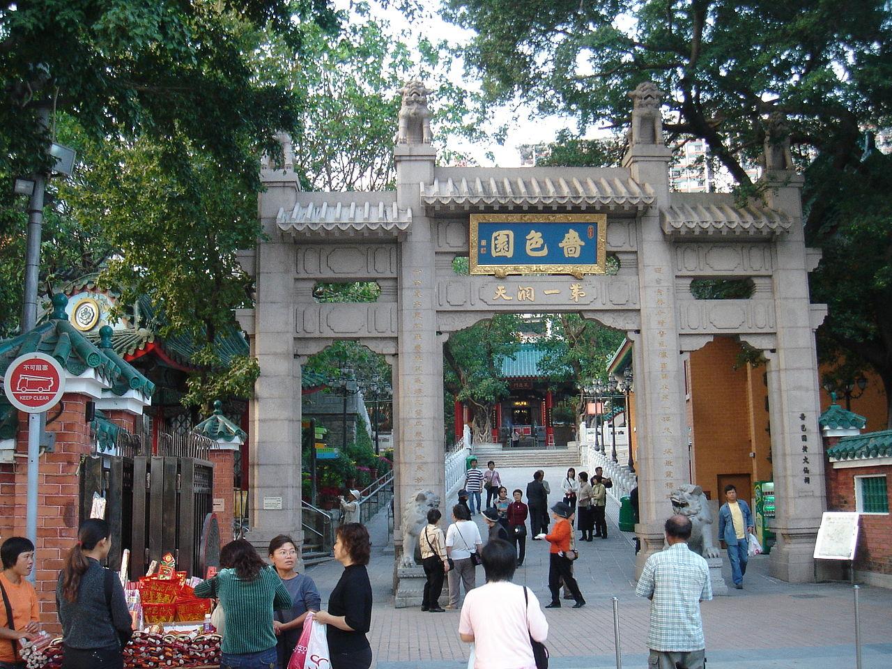 Храм Вонг Тай Син, вход