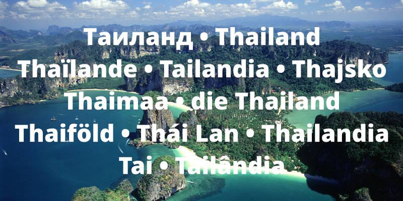 Таиланд игра вопрос 1+.jpg