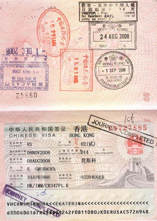 Изображение - Туристическая виза в китай %D0%92%D0%B8%D0%B7%D0%B0_%D0%B2_%D0%93%D0%BE%D0%BD%D0%BA%D0%BE%D0%BD%D0%B3