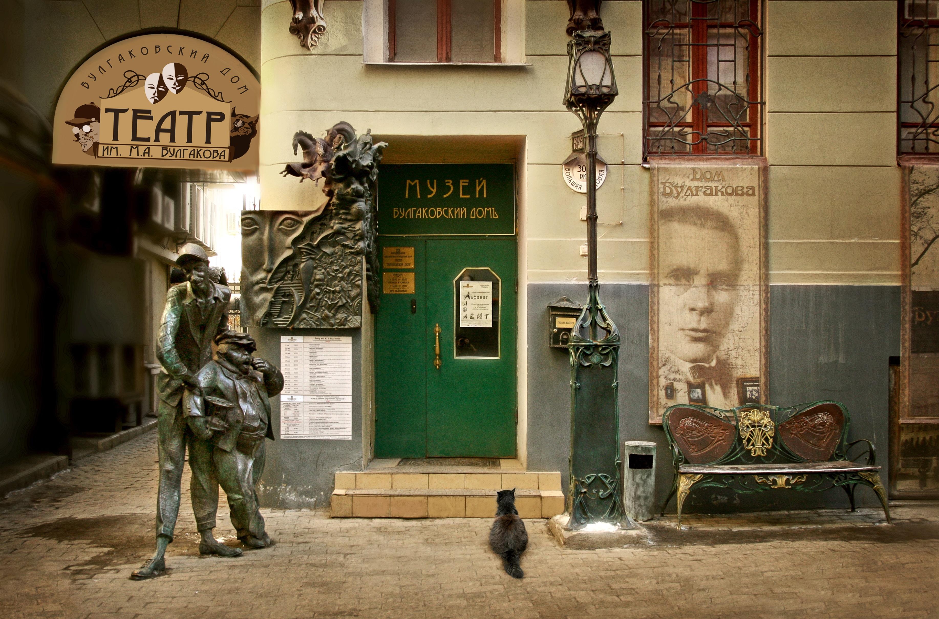 Вход в музей-театр «Булгаковский дом»