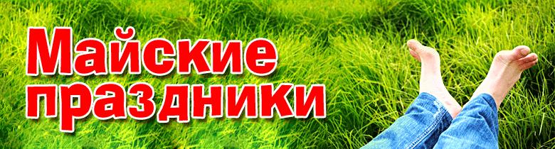 Файл:Две трети российских туристов поедут на майские праздники за границу.jpg