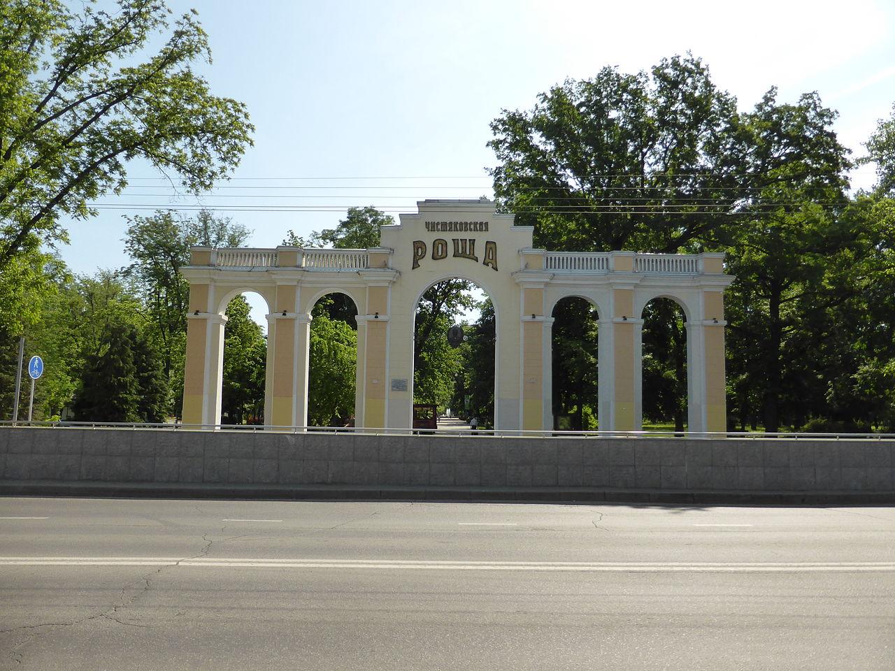 Первомайская роща (Чистяковская роща), Краснодар