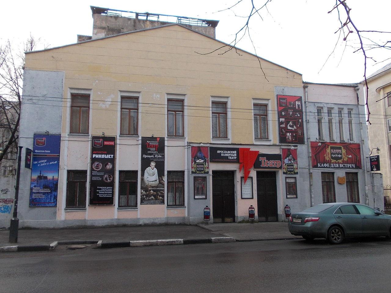 Волковский театр ярославль афиша купить билет концерт артик и асти билеты