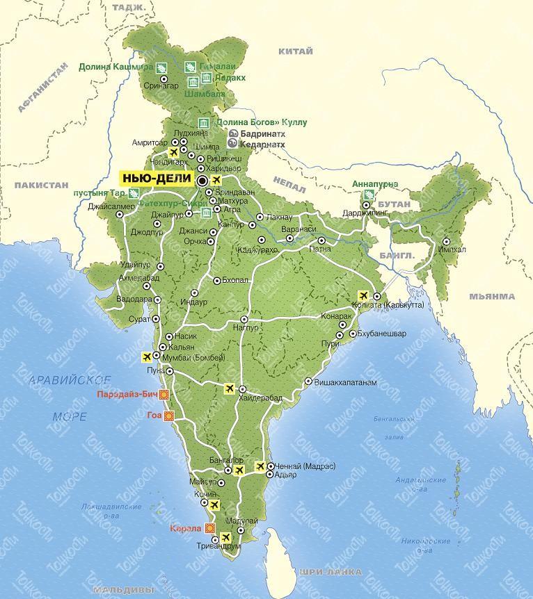 Индия: Страны — Индия: погода, визы, карты, гостиницы, туры, отзывы