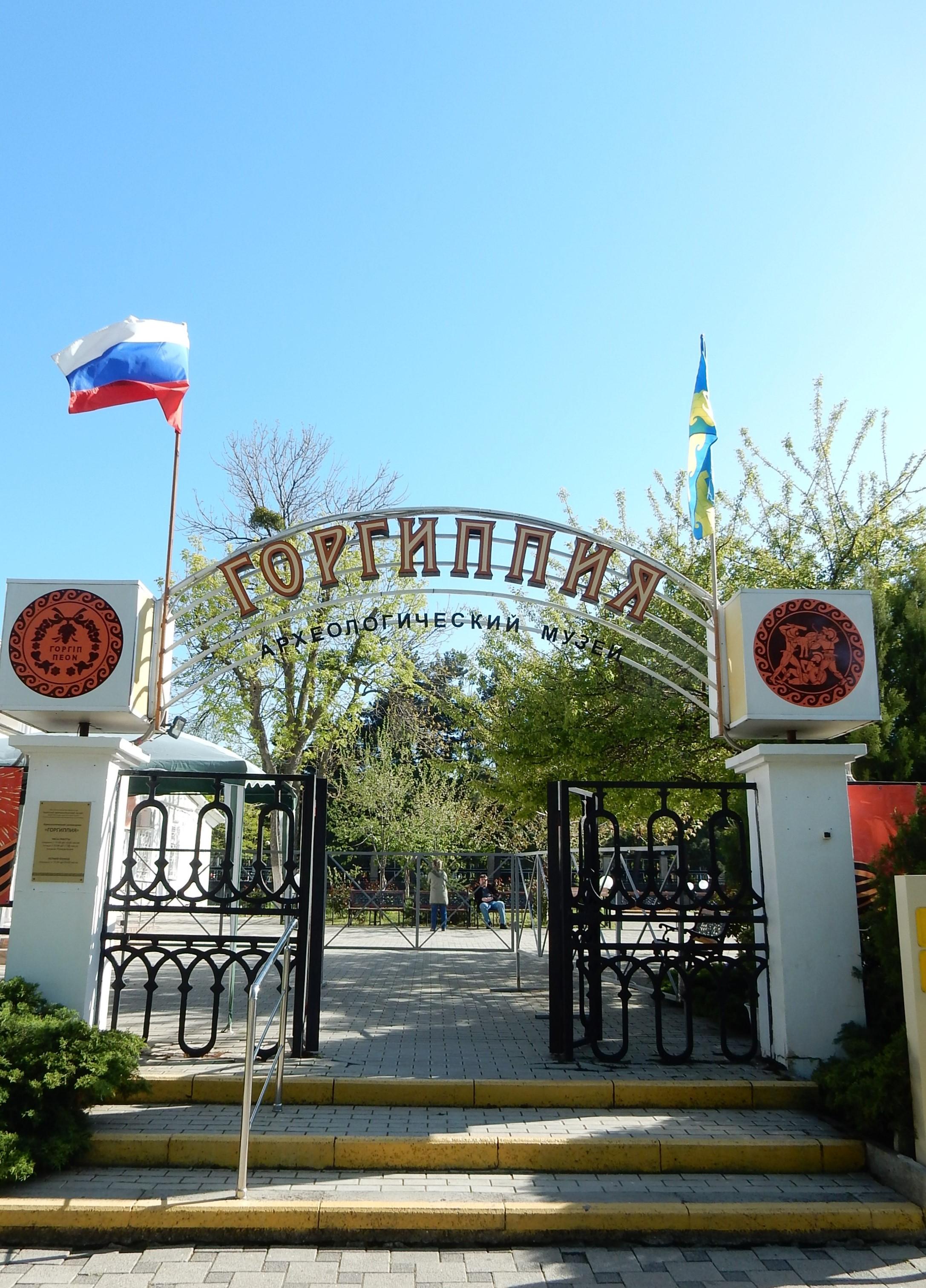 Археологический музей Анапы, филиал Краснодарского музея имени Фелицына