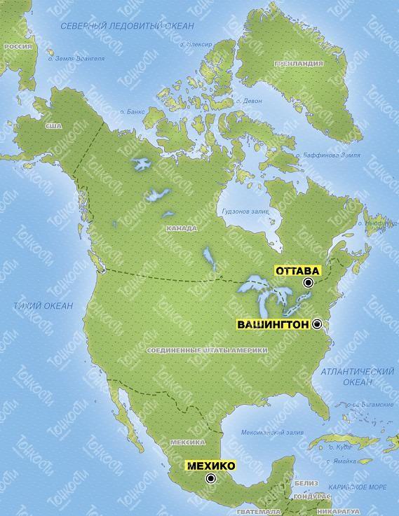Северная Америка.jpg