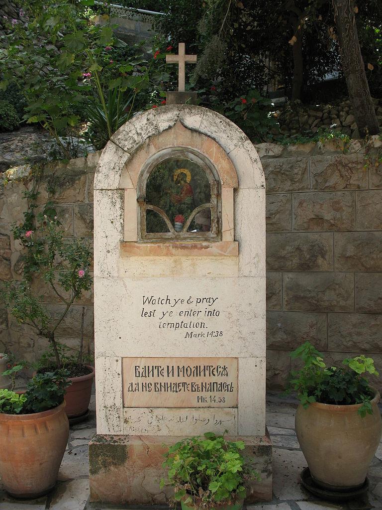 Гефсиманский сад, памятный знак