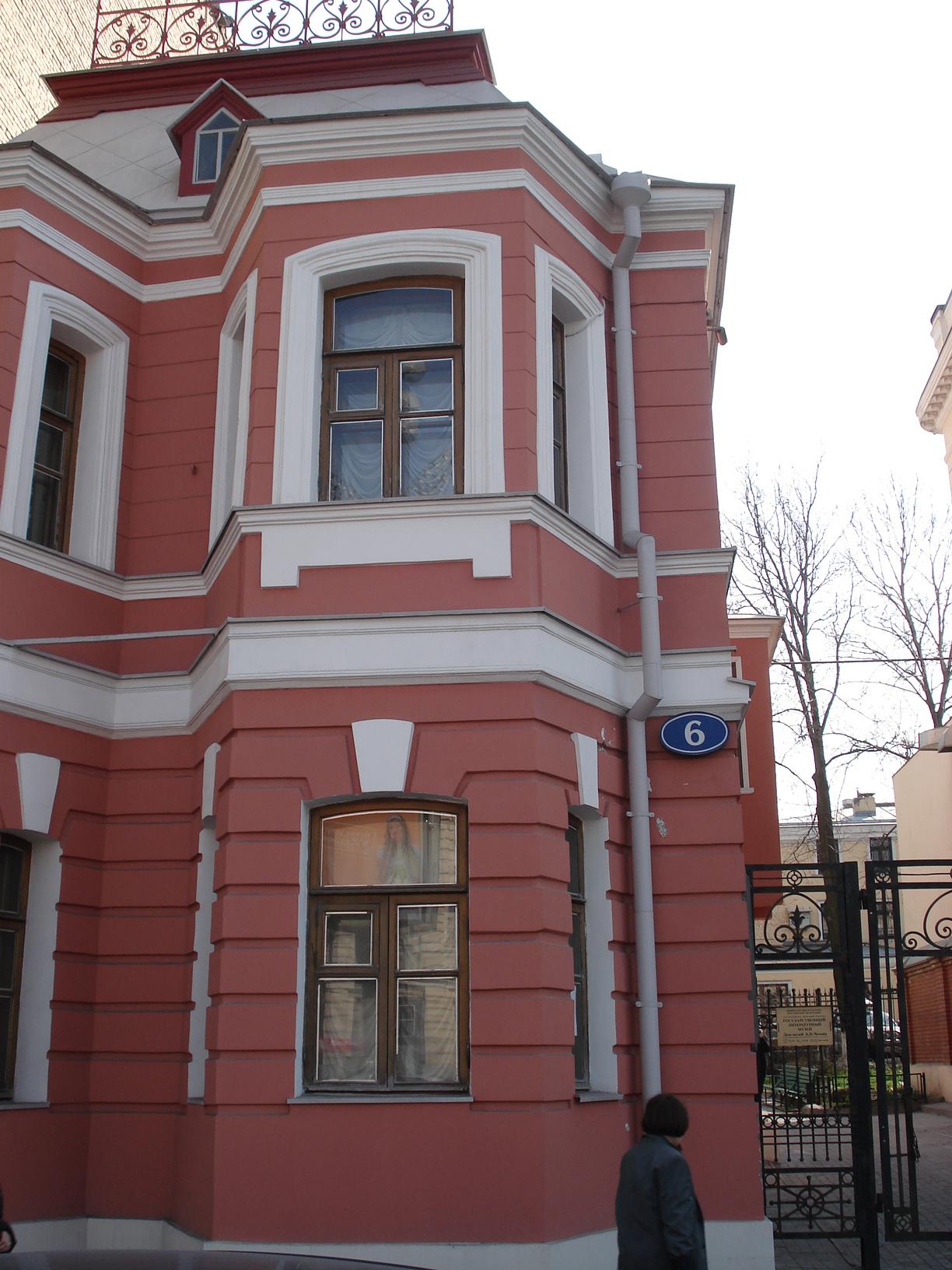 Государственный литературный музей в Москве, дом-музей А. П. Чехова