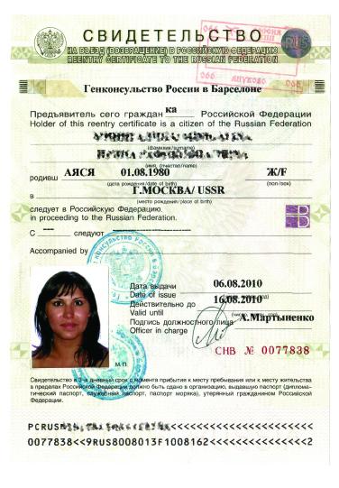 Свидетельство на въезд в РФ при потере загранпаспорта за границей.jpg