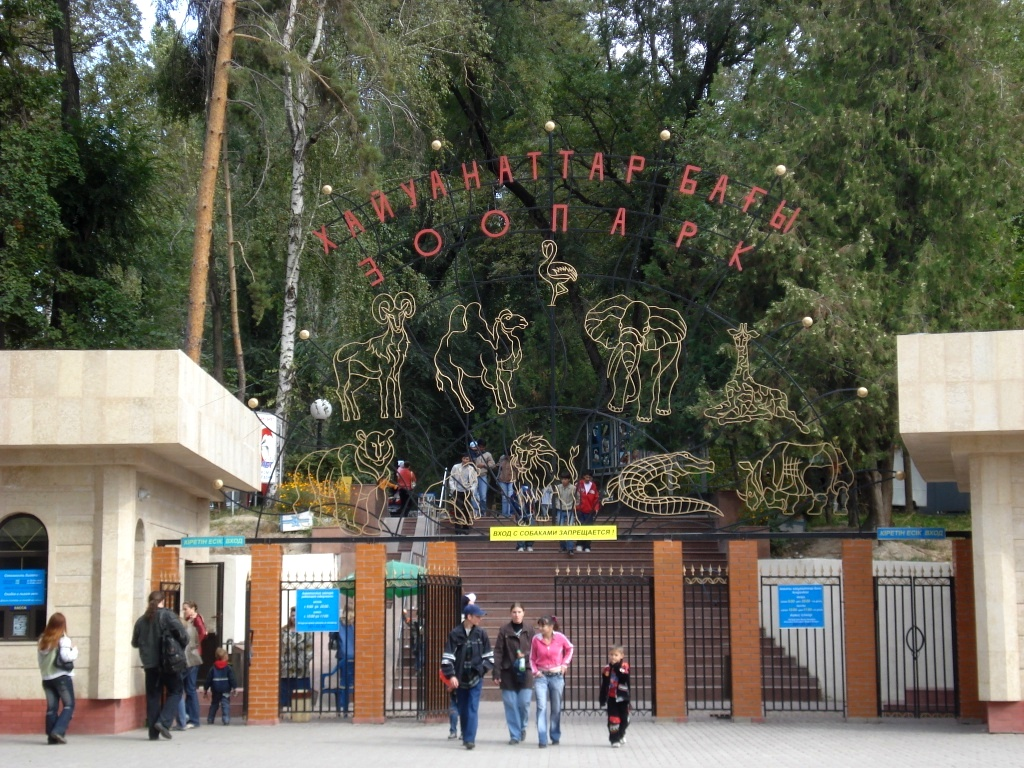 Алма-Атинский зоопарк, вход