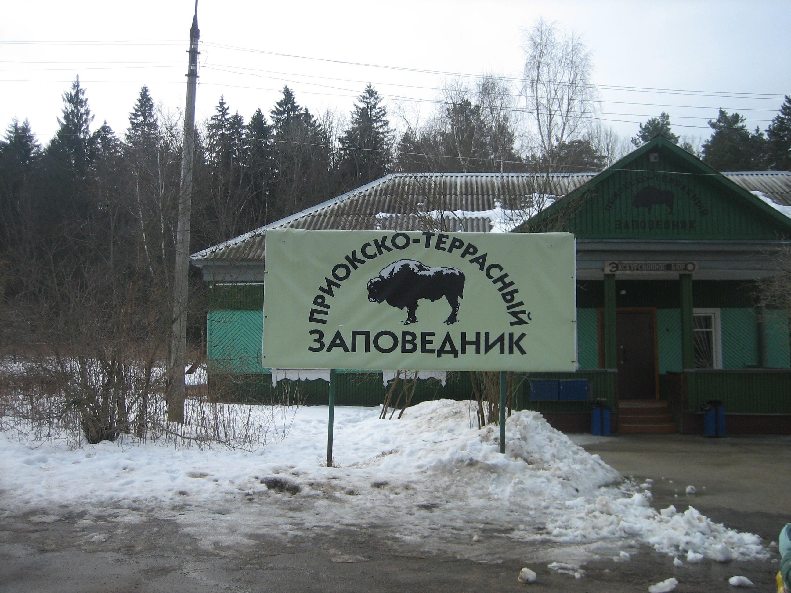 Вход в Приокско-Террасный заповедник
