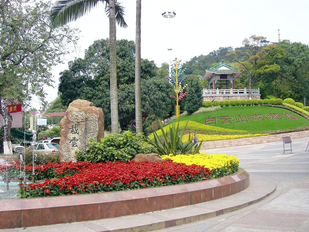 Горный парк Байюнь в Гуанчжоу