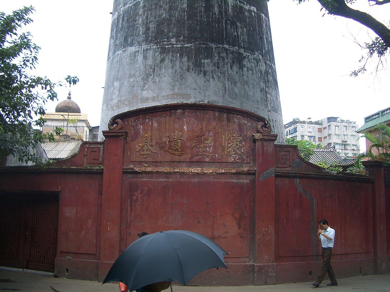 Мечеть Хуайшэн, рядом с минаретом