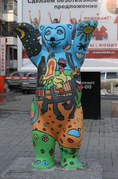 Берлинский мишка, символ дружбы Германии и Урала, Екатеринибург.JPG
