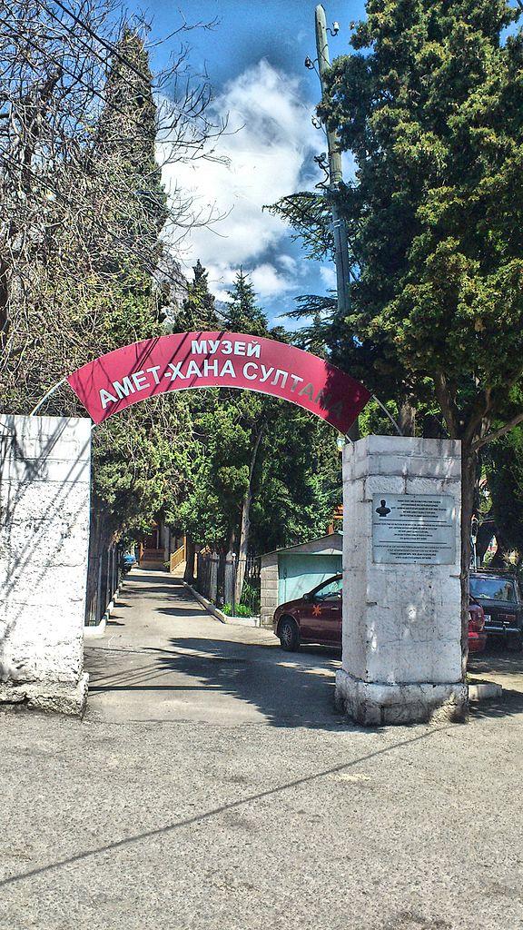 Музей Амет-Хана Султана, вход