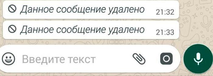 WhatsApp разрешил удалять свои сообщения с телефонов получателей 5.jpg
