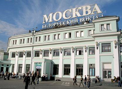 Расписание поездов Заказ и доставка жд билетов в Москве