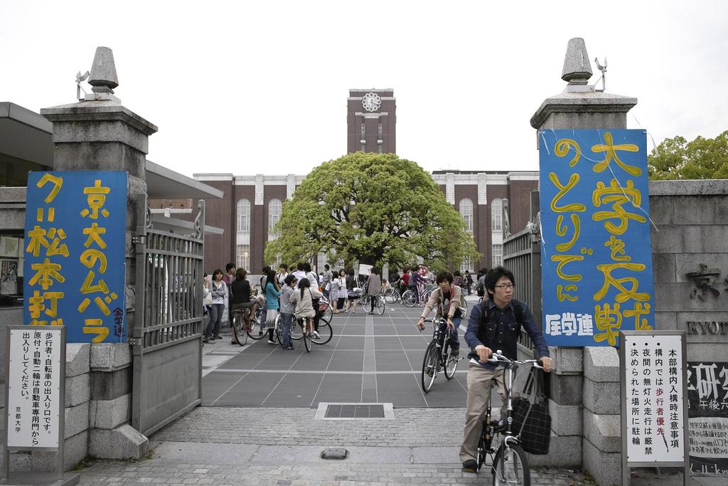 Киотский университет, главное здание