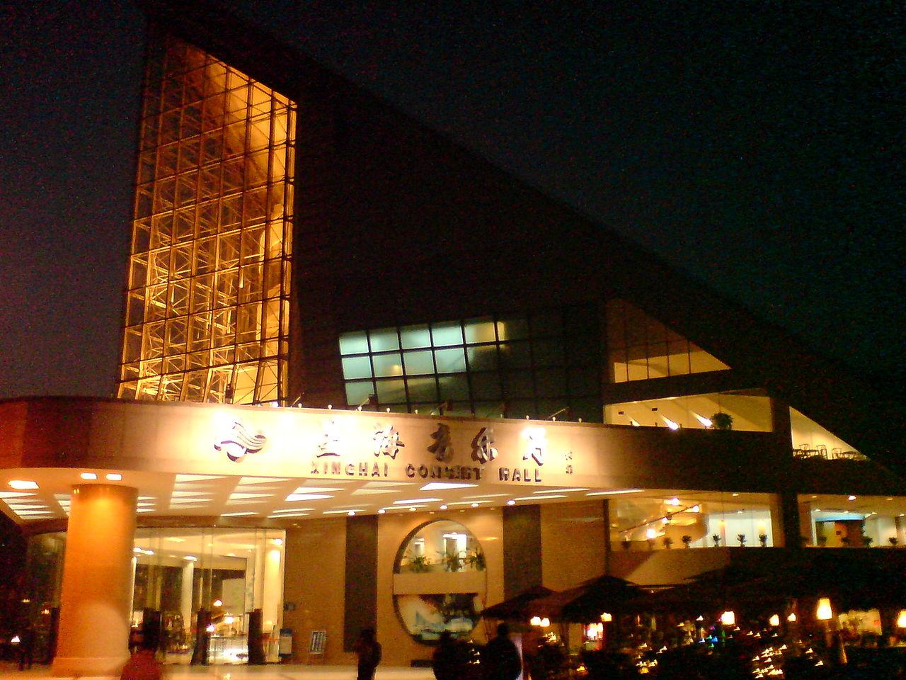 Жемчужная река, концертный холл Синхай