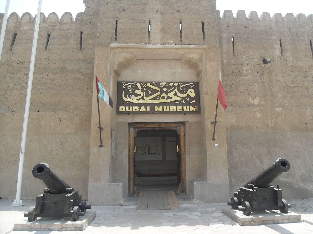 Форт Аль-Фахиди, вход в музей