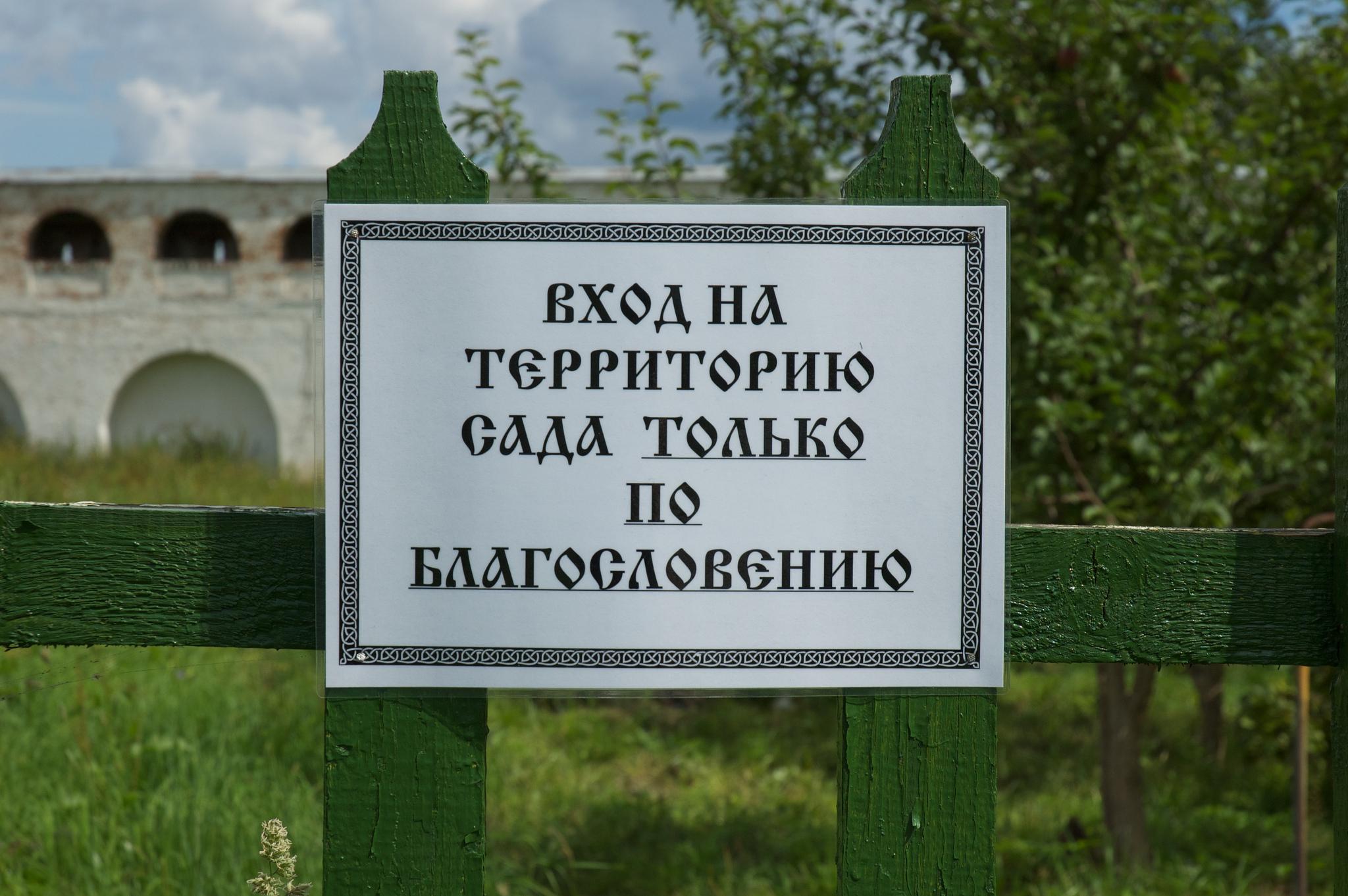 Вход на территорию сада Иосифо-Волоцкого монастыря, Московская область