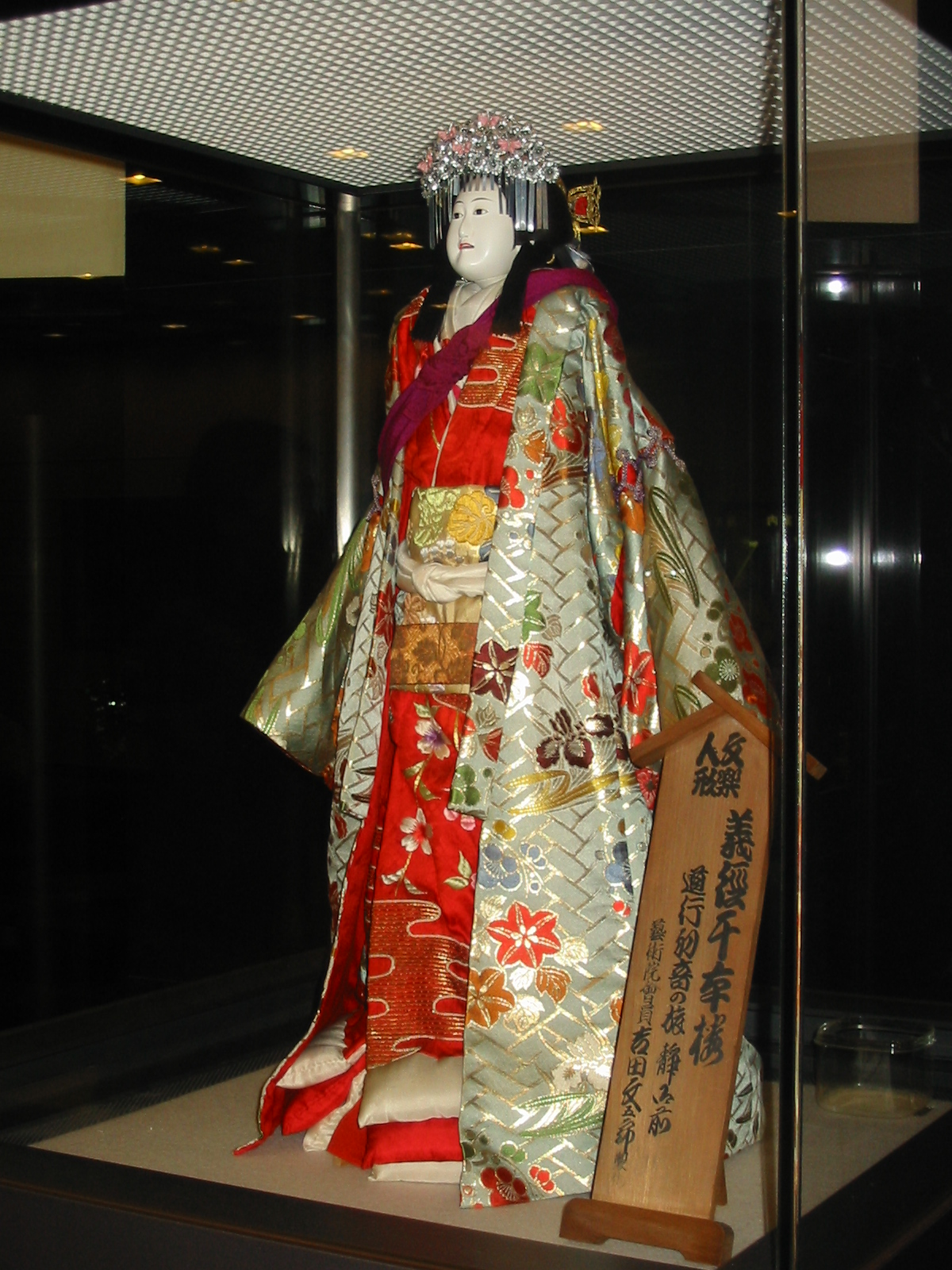 Кукла в Национальном театре бунраку