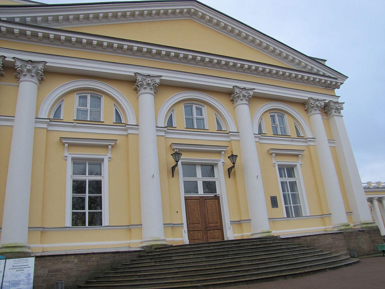 Александровский дворец, фасад
