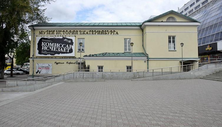 Здание музея истории Екатеринбурга