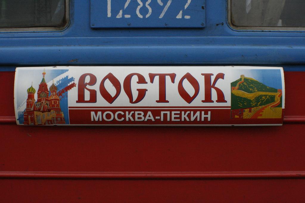 Купить билет на поезд из москвы в пекин акция болгария билеты самолет