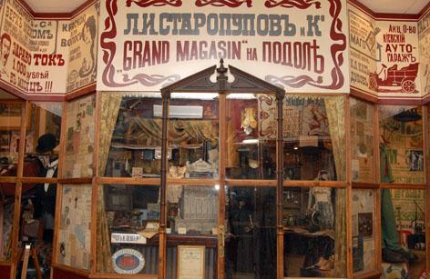 Музей Одной Улицы в Киеве.JPG