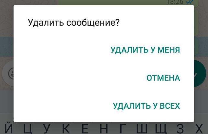 WhatsApp разрешил удалять свои сообщения с телефонов получателей 6.jpg