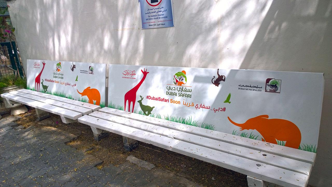 Дубайский зоопарк, скамейки