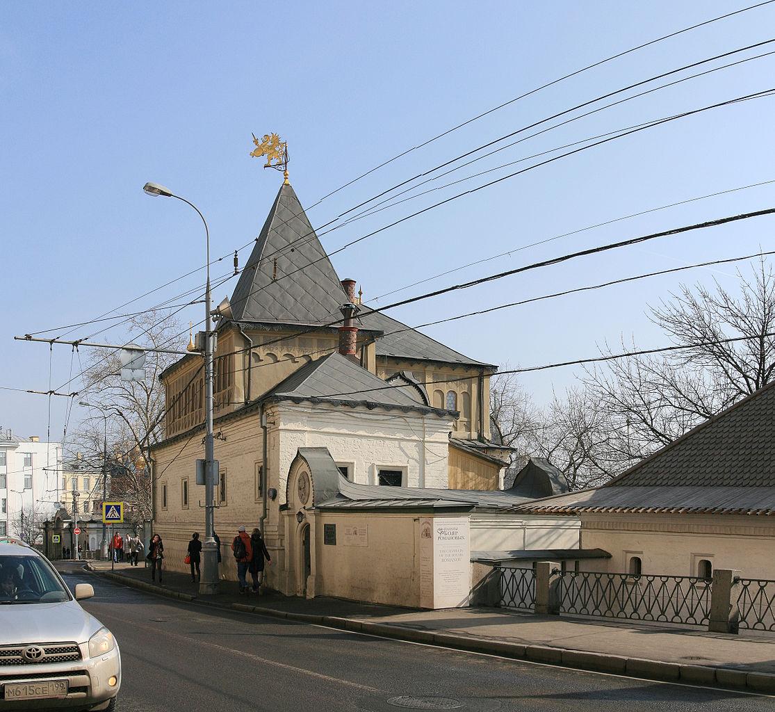 Палаты Романовых в Зарядье, Москва