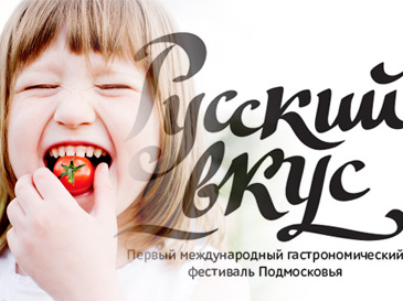 Festival russian gusto kidz.jpg